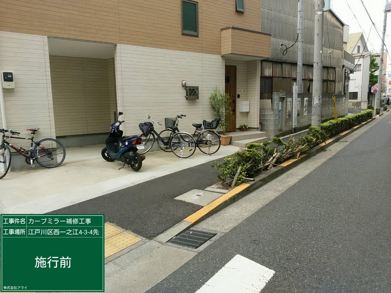 江戸川区一之江 カーブミラー設置(保険対応)