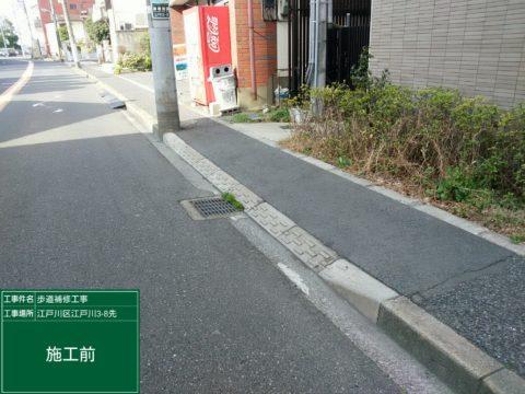 江戸川区内 歩道復旧工事&歩道舗装工事