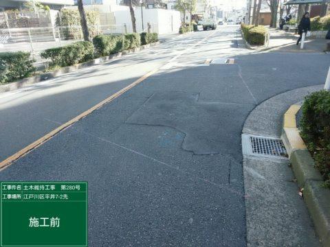 江戸川区内 車道打換え工事 維持工事