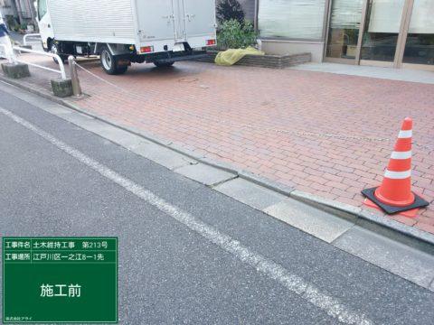 江戸川区土木維持工事(L形溝補修工)