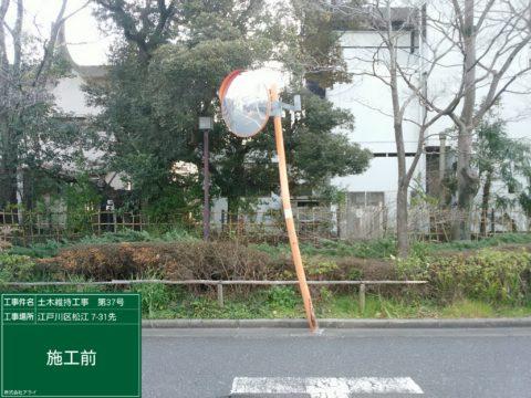 江戸川区土木維持工事(カーブミラー)その1