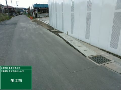 車道舗装 自費工事 (市川市高谷)