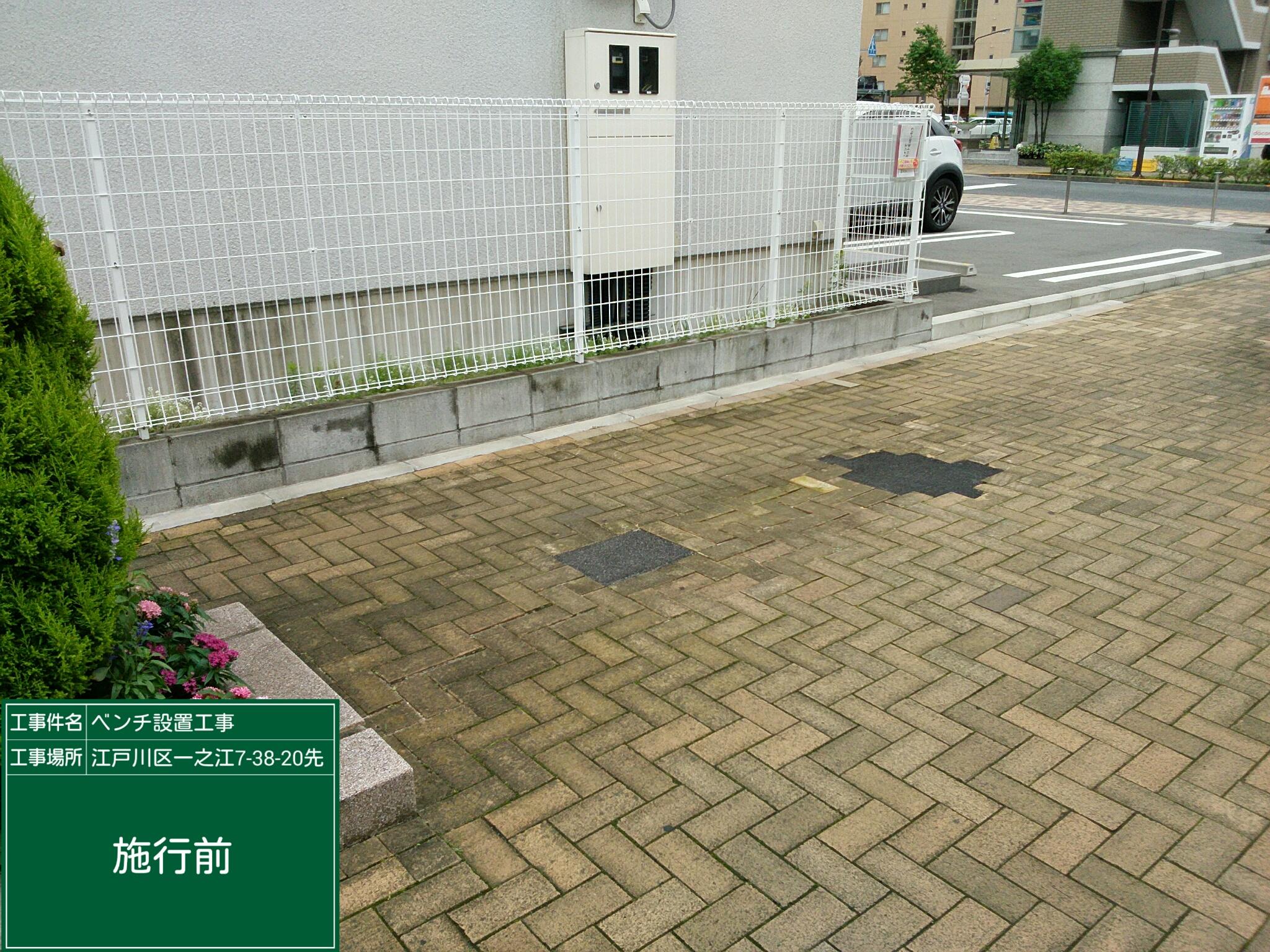 江戸川区一之江 ベンチ設置工事 事故保険対応