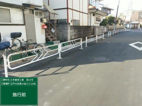 江戸川区 ガードレール補修工事及び自費工事(ガードレール移設)