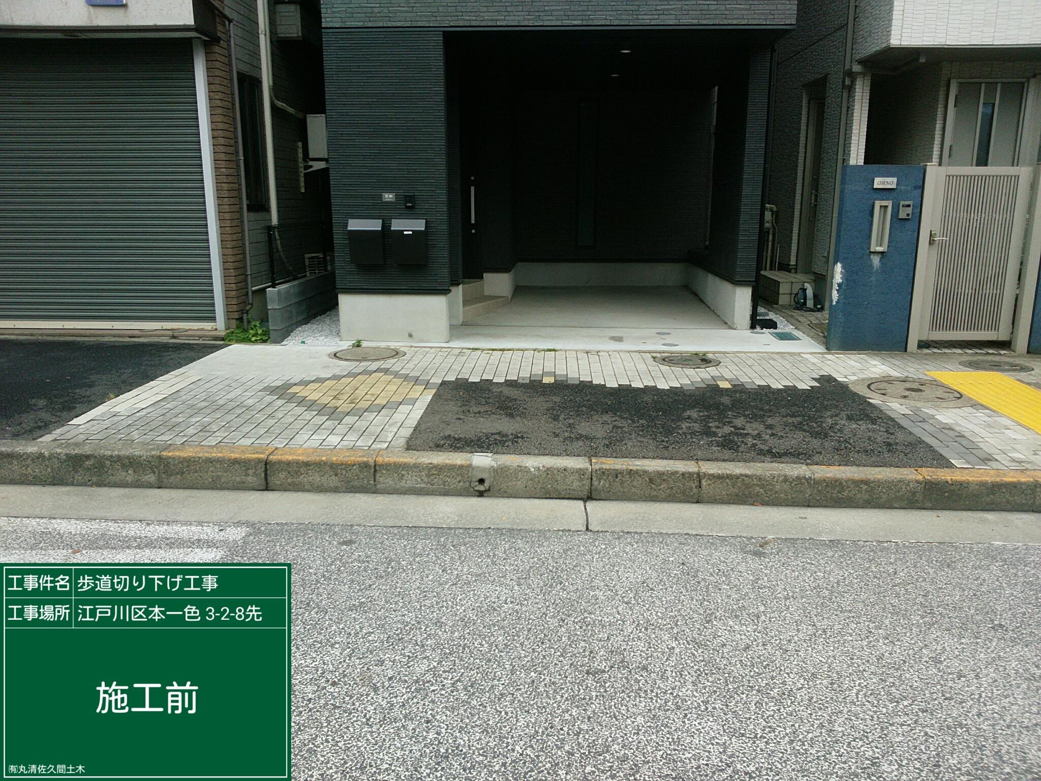 江戸川区内 切り下げ工事