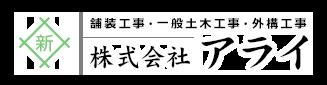 舗装工事を請け負う江戸川区の株式会社アライはただいま求人募集中!